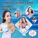 LS Celeb Omatiz Collagen Peptide โอเมทิซ คอลลาเจน เพียว100% 250,000 mg
