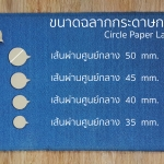 ป้ายฉลากกระดาษกลม (Circle Paper Label) - 50 ชิ้น