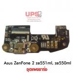 ขายส่ง ชุดแผงชาร์จ Asus ZenFone 2 ze551ml, ze550ml พร้อมส่ง