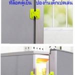 อุปกรณ์ล็อคตู้เย็น ป้องกันเด็กเปิด