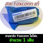 ขายส่ง-ปลีก สายชาร์จไอโฟน 5-5S-5C-6-6S และ iPad และรุ่นอื่นๆได้ ยี่ห้อ Foxconn งานแท้