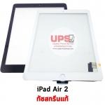 ขายส่ง ทัชสกรีนแท้ iPad Air 2 พร้อมส่ง