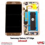 อะไหล่ หน้าจอแท้ Samsung Galaxy S7 Edge งานแท้.