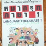 หมากรุกภาษา 1-5(LANGUAGE CHECKMATE 1-5)