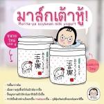 มาส์กเต้าหู้สูตรปรับปรุงใหม่ล่าสุด !! Tofu No Moritaya Face Pack 150g.
