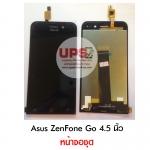 ขายส่ง หน้าจอชุด Asus ZenFone Go 4.5 นิ้ว พร้อมส่ง