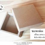 B022_กล่องของขวัญจัตุรัส เตี้ย (แพคละ 10 ใบ)