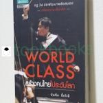 World Class สร้างคนไทยไประดับโลก