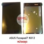 ขายส่ง หน้าจอชุด ASUS Fonepad7 K012 พร้อมส่ง