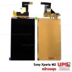 ขายส่ง หน้าจอใน Sony Xperia M2 พร้อมส่ง