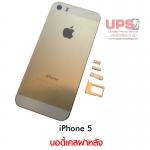 บอดี้เคสฝาหลัง iPhone 5 สีทอง