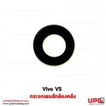 อะไหล่ กระจกเลนส์กล้องหลัง Vivo V5