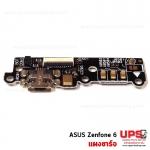 สายแพรตูดชาร์จ Asus Zenfone 6 USB Charging Port Flex Cable งานแท้