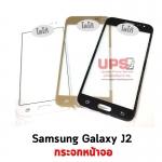 กระจกหน้าจอ Samsung Galaxy J2