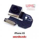 กล้องหลัง iPhone 6S