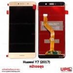 อะไหล่ หน้าจอชุด Huawei Y7 (2017)