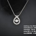 จี้+สร้อยเพชร Dancing Diamond หมายเลข P45 เพชรเม็ดกลาง 30 ตัง เพชรน.นรวม 54 ตัง 🎉🎉สนใจทัก https://line.me/R/ti/p/%40passiongems🎉🎉
