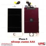หน้าจอ iPhone 5 (งาน AAA) (สีขาว)