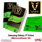 Samsung Galaxy J7 Prime - ฟิล์มกระจกกันรอย วีซ่า Tempered Glass Protector