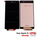 หน้าจอ Sony Xperia Z1 (Honami) L39h หน้าจอชุด+ทัชสกรีน งานแท้