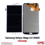 อะไหล่ หน้าจอ Samsung Galaxy Mega 6.3 I9200