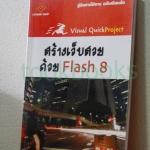 สร้างเว็บสวยด้วย Flash 8