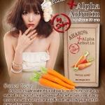 Carrot Soap AHA80% + ALPHA ARBUTIN by SABU ลดเลือนผ้า กระ จุดด่างดำ