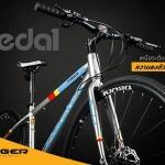 TIGER : PEDAL จักรยานไฮบริด เฟรมอลูฯ 24สปีด ดิสเบรค