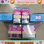 สบู่เซลลูไลท์ lab dee thailand สบู่ลดไขมันส่วนเกิน ลดหน้าท้องเร่งด่วน