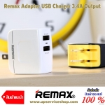 Remax Adapter USB Charger หัวชาร์จ Smart Phone 2USB 3.4A.