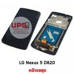 หน้าจอชุด LG Nexus 5 D820