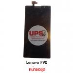 ขายส่ง หน้าจอชุด Lenovo P90 งานแท้