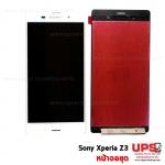 หน้าจอชุด Sony Xperia Z3