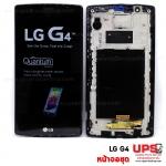 หน้าจอชุด LG G4 (H815) 5.5 inches