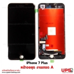 หน้าจอชุด iPhone 7 Plus เกรด A สีดำ