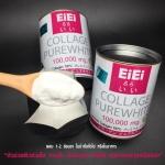 EiEi Collagen Pure White 100,000 mg. 200 g. อิอิ คอลลาเจน ตัวช่วยผิวขาวใส กระชับ อ่อนเยาว์ สุขภาพ กระดูกแข็งแรง