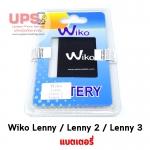 ขายส่ง แบตเตอรี่ Wiko Lenny / Lenny 2 / Lenny 3 พร้อมส่ง