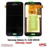 หน้าจอชุด Samsung Galaxy J1, J120 (2016) จอแท้.