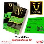 Vivo V5 Plus - ฟิล์มกระจกกันรอย วีซ่า Tempered Glass Protector