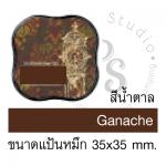 หมึกปั๊มพลาสติก สีน้ำตาล Ganache
