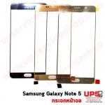อะไหล่ กระจกหน้าจอ Samsung Galaxy Note 5.