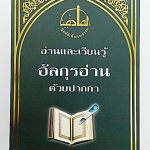 อัลกุรอ่าน สอนด้วยปากกา เล่มเขียว + กิรออาตี