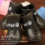 รองเท้าสุนัข รองเท้ายางกันน้ำ สีดำ (พร้อมส่ง)