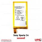 อะไหล่ แบตเตอรี่ Sony Xperia C4