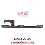 ขายส่ง สายแพรสวิทซ์พาวเวอร์ Lenovo A7000 พร้อมส่ง