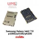 ถาดใส่ซิม Samsung Galaxy Tab2 7.0 p1000/p3100/p6200
