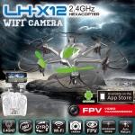 LH-X12 wi-fi Drone RC /โดรนบังคับผ่านหน้าจอโทรศัพท์