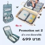 PROMOTION Set 2 ราคา 699 บาท