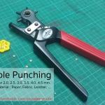 ที่เจาะรูเล็ก (Hole Puncher)