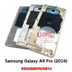 ขอบเคสแกนกลาง Samsung Galaxy A9 Pro (2016)